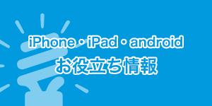 iPhone・iPad・お役立ち情報